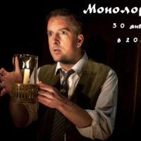 Монологи