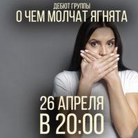 Ягнята Сайт